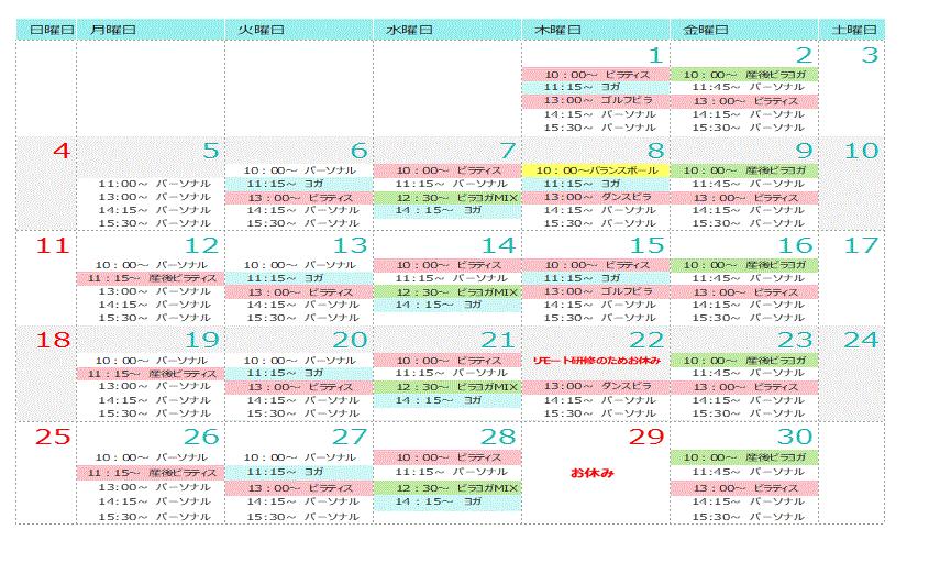 4月のスケジュール