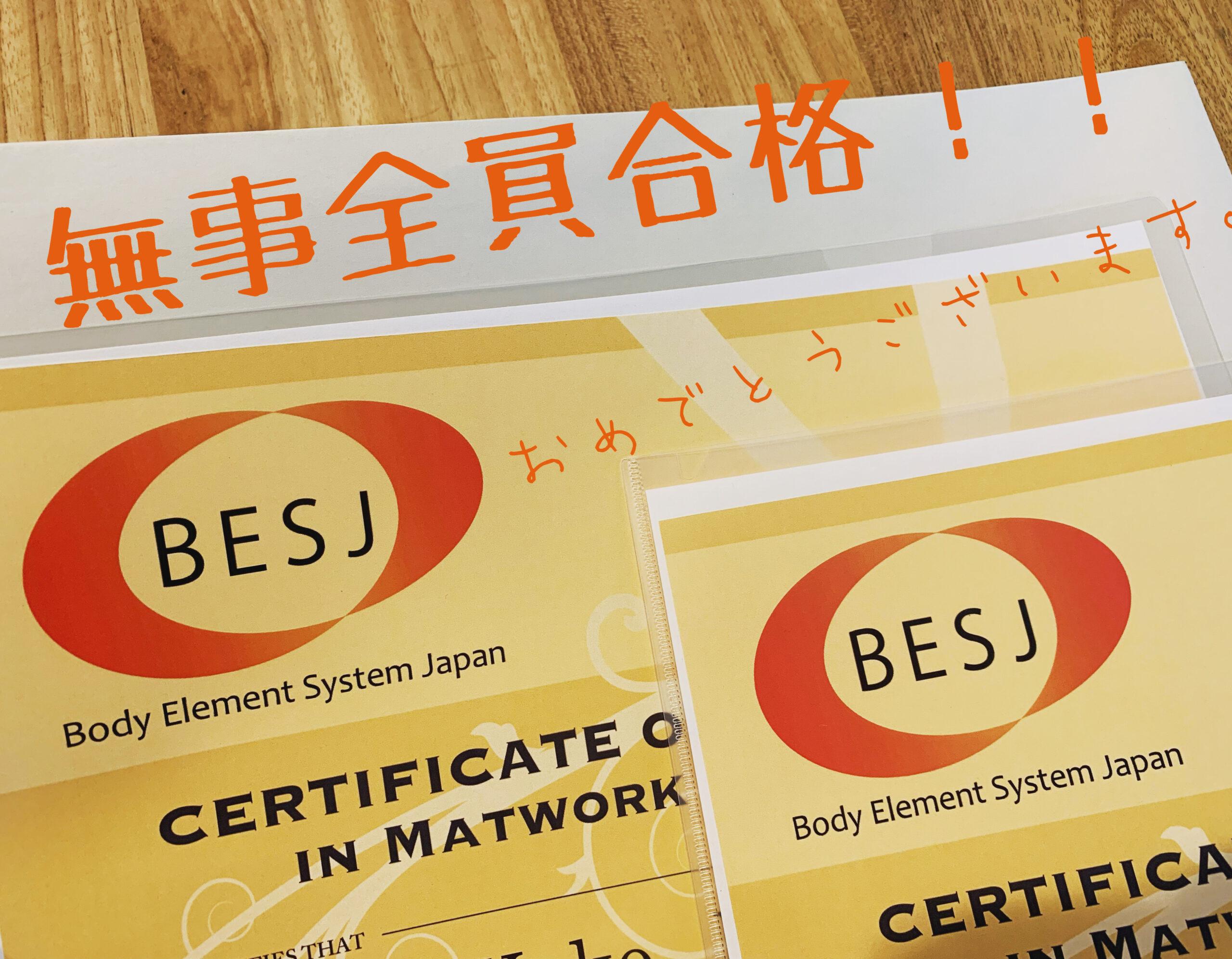 香川県!BESJピラティス資格コース6、7月受講者様の声